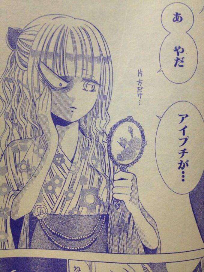 え? 少女漫画雑誌『花とゆめ』掲載の『たまちぇん!!』でアイプチがとれた時の描写が(笑)