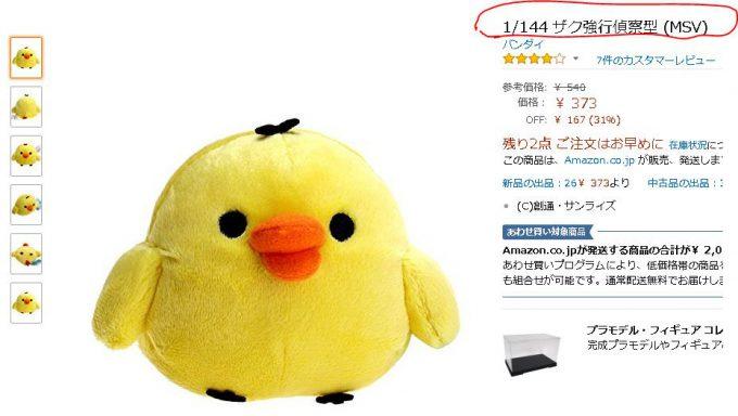 ぴよ! Amazonで売っていたプラモデル『1/144 ザク強行偵察型』がかわいすぎ(笑)