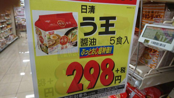 新カップ麺? スーパーで見かけた日清ラ王のポップがなんかおかしい(笑)