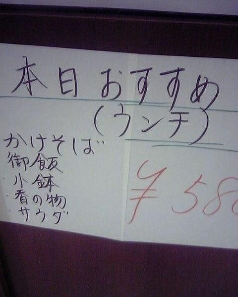 ん? 筆跡のせいでおかしな意味になった飲食店の「本日おすすめ(ランチ)」(笑)