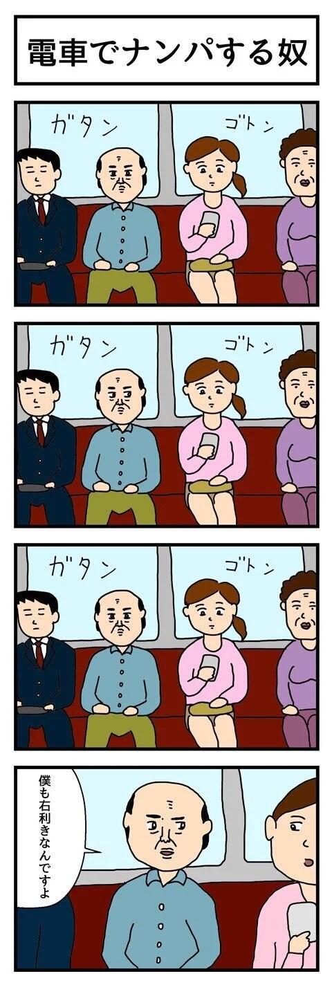 4コマ! 電車内で意外な方法でナンパする人(笑)