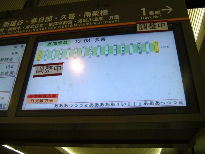 どうした? 東武伊勢崎線の電光掲示板に表示されたアナウンスにびっくり(笑)