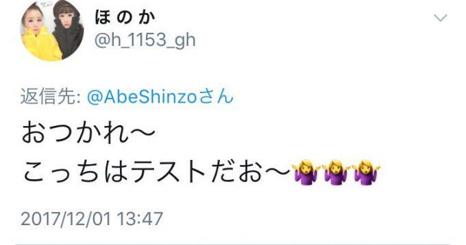お疲れ! 安倍首相が天皇陛下の御退位について述べたツイートへの女子学生のリプライ(笑)