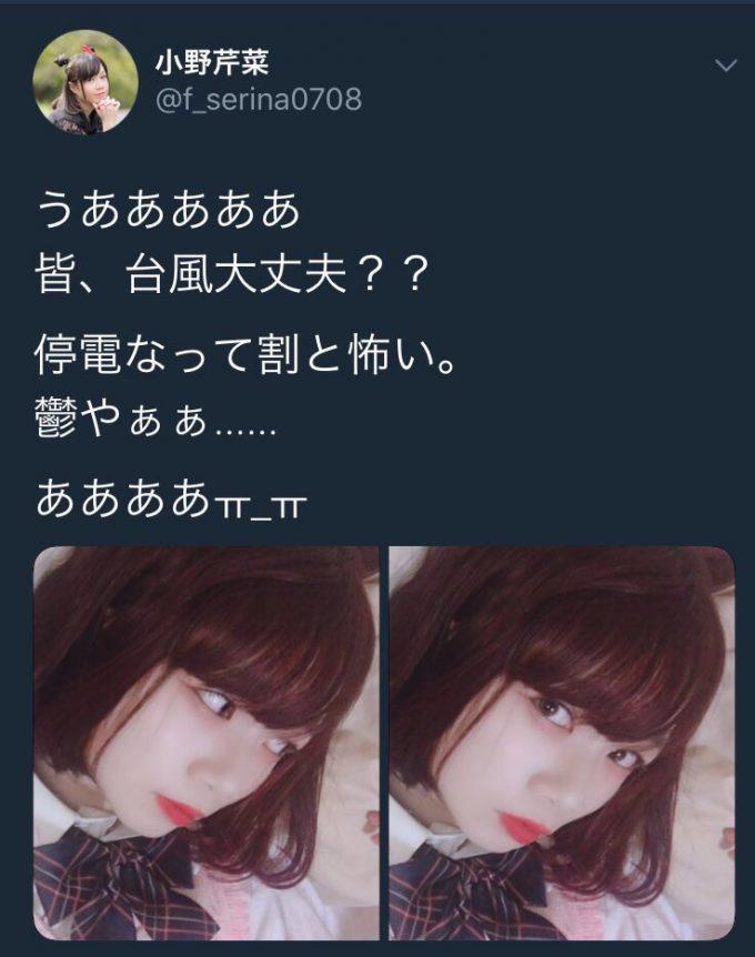 意味不明! 「台風大丈夫?」と自撮りを一緒にツイートする女子たち!
