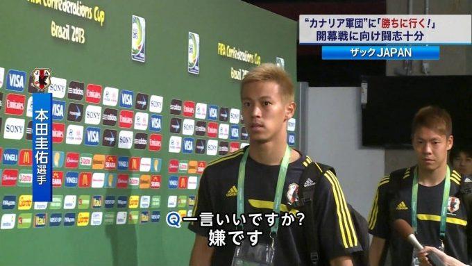【テレビインタビューおもしろ画像】嫌です! 本田圭佑にFIFAコンフェデレーションズカップ2013開幕戦前にインタビューしたら(笑)