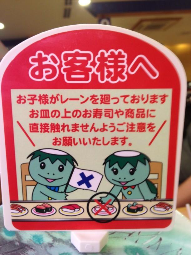 そこ? かっぱ寿司の注意書き札が改行のせいでおかしな意味に(笑)