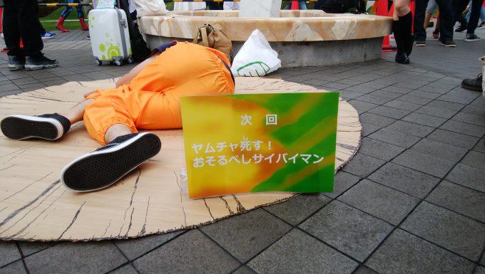 ヤムチャ―! 2018夏コミで見かけたサイバイマン戦のヤムチャ死亡コスプレ(笑)