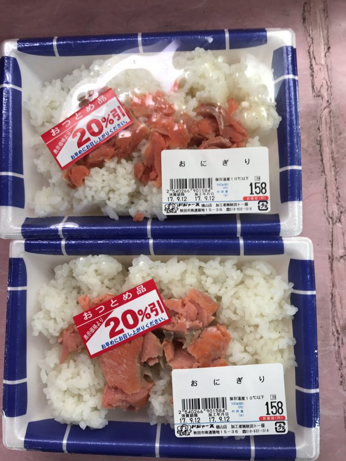 にぎれ! 秋田のスーパー「ドジャース楢山店」で販売していた20%引きおにぎりが雑(笑)