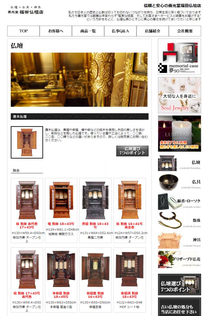 善光堂福田仏壇店のホームページ