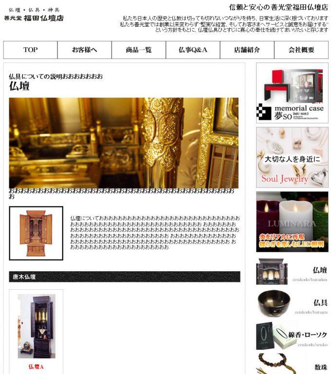 おおおお! 善光堂福田仏壇店のホームページがおかしなことになってます(笑)