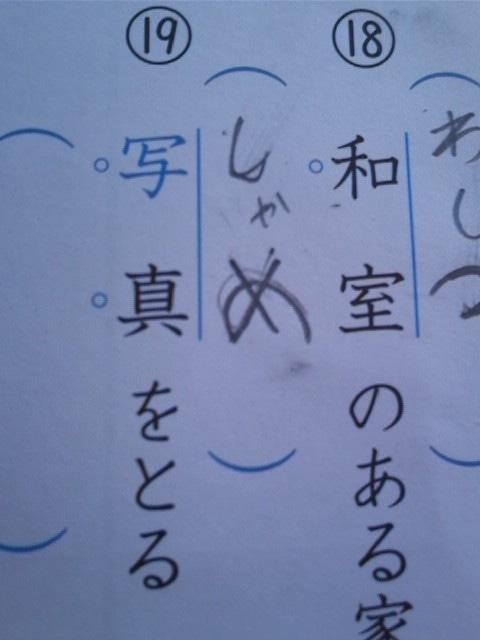 正解! 漢字の読み問題「写真をとる」の子どもの珍回答(笑)