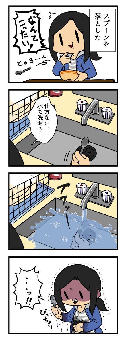 あるある4コマ! スプーンを落として水で洗う時に起こる悲劇(笑)