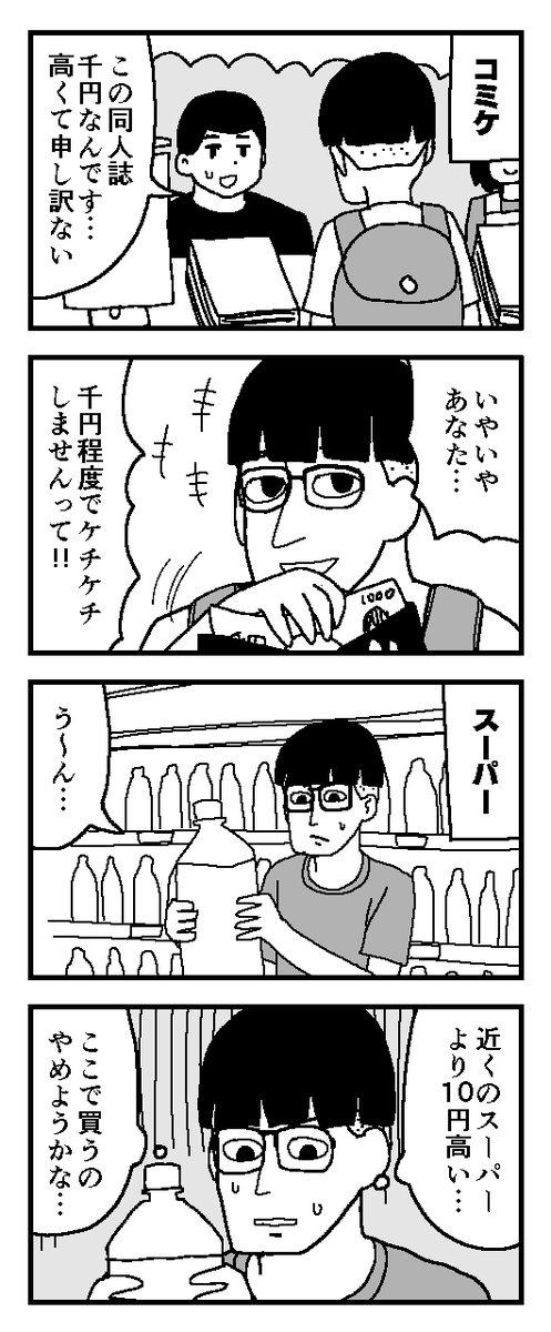 【オタクおもしろ画像】異常! 牛帝さんが描いたコミケと日常生活の金銭感覚の違い4コマがオタク共感(笑)