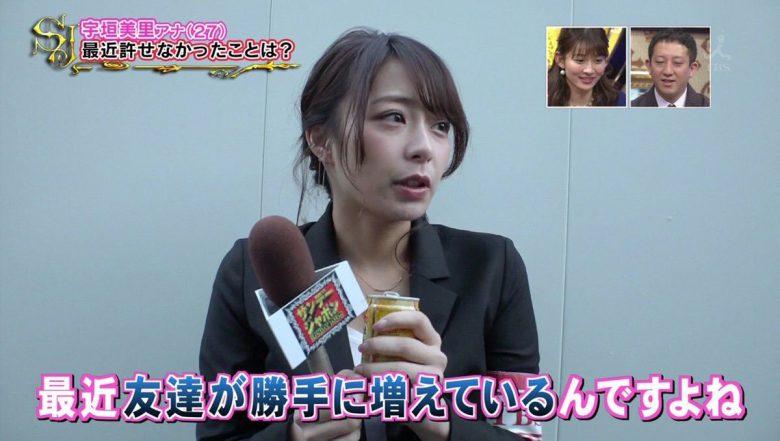 一体誰? 宇垣美里アナ、最近友だちが勝手に増えて困惑してることを告白(笑)