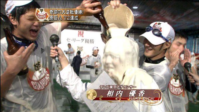 【野球のテレビ放送事故おもしろ画像】どろどろ! 巨人優勝のビールかけで真っ白になる相内優香アナウンサー(笑)