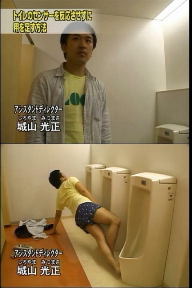 【テレビおもしろ画像】役に立たない豆知識! トイレのセンサーを反応させずに用を足す方法(笑)