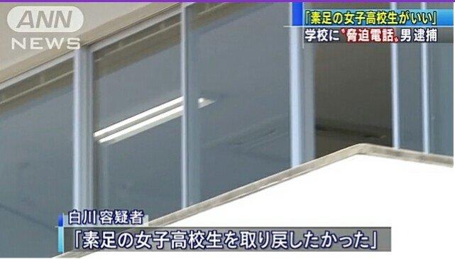 【テレビ珍事件おもしろ画像】素足にしろ! 学校に「くるぶしまでの靴下を履くな」と脅迫電話した男を逮捕(笑)