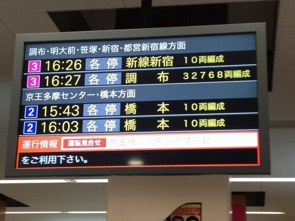 長すぎ! 京王線の電光掲示板に表示された32768両編成電車(笑)