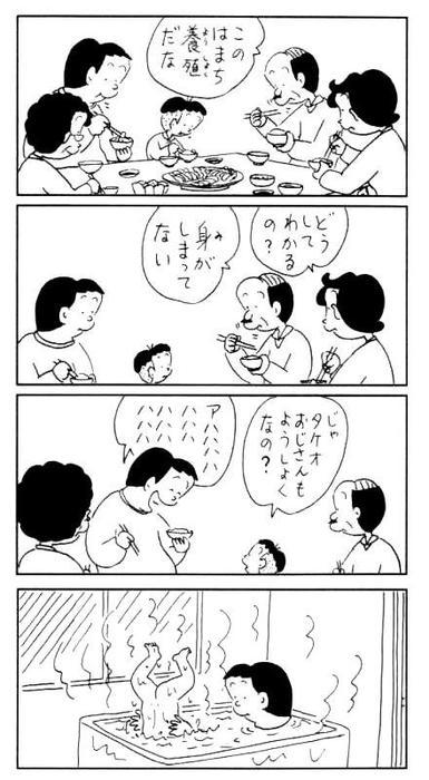 コボコラ! タケオおじさんに養殖なのか聞いてみたら(笑)