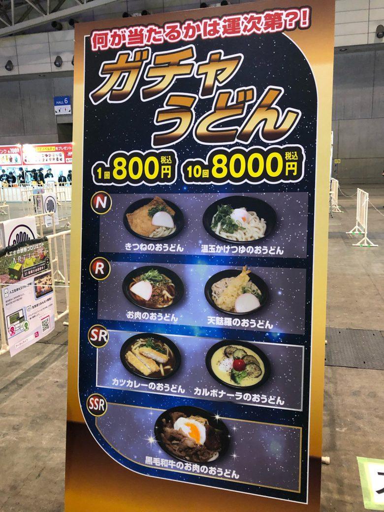 運次第! ゲームイベント『闘会議2019』のフードコートにあったガチャうどん(笑)