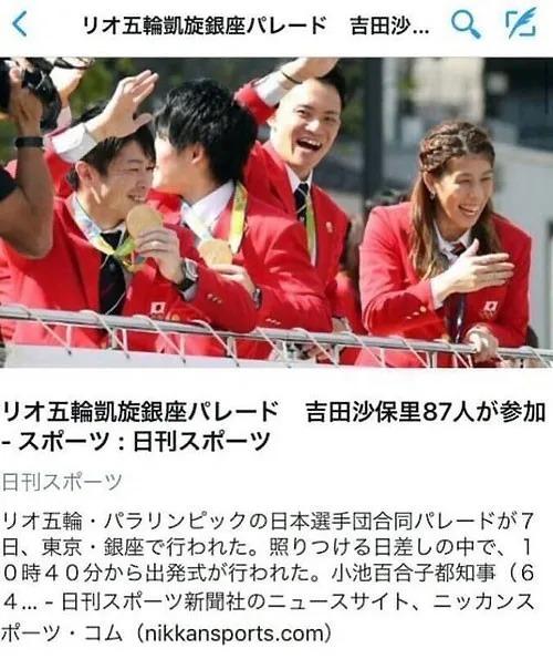 【誤字脱字・誤植おもしろ画像】強すぎ! 吉田沙保里87人が2016リオ五輪凱旋銀座パレードに参加(笑)