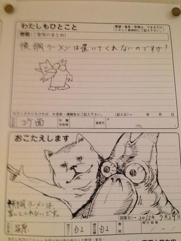 プロ! 京都大学生協のひとことカードで横綱ラーメンは置いてくれないのか聞いたら(笑)