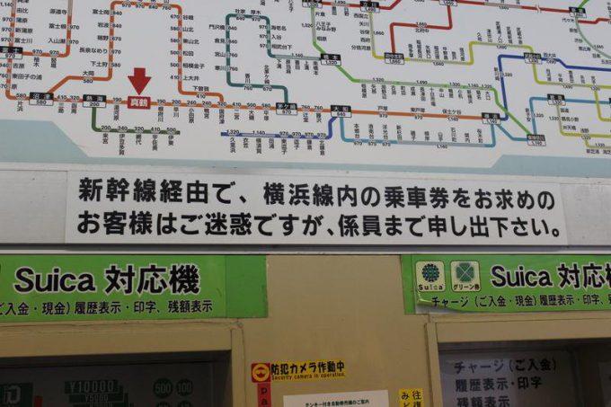 【誤字脱字・誤植おもしろ画像】迷惑! 新幹線経由で横浜線内の駅まで行きたいお客にJR真鶴駅からひと言(笑)