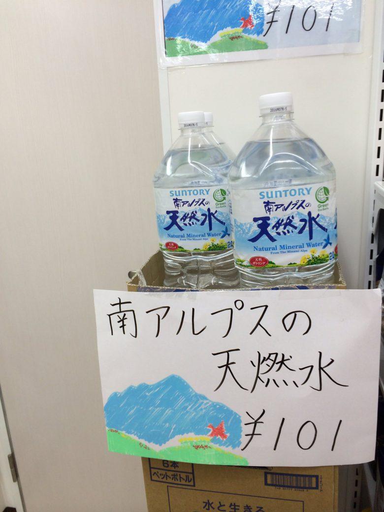 【コンビニのポップ誤字脱字・誤植おもしろ画像】飲める? コンビニに売っていた南アルプスの天然水がなんかおかしい(笑)