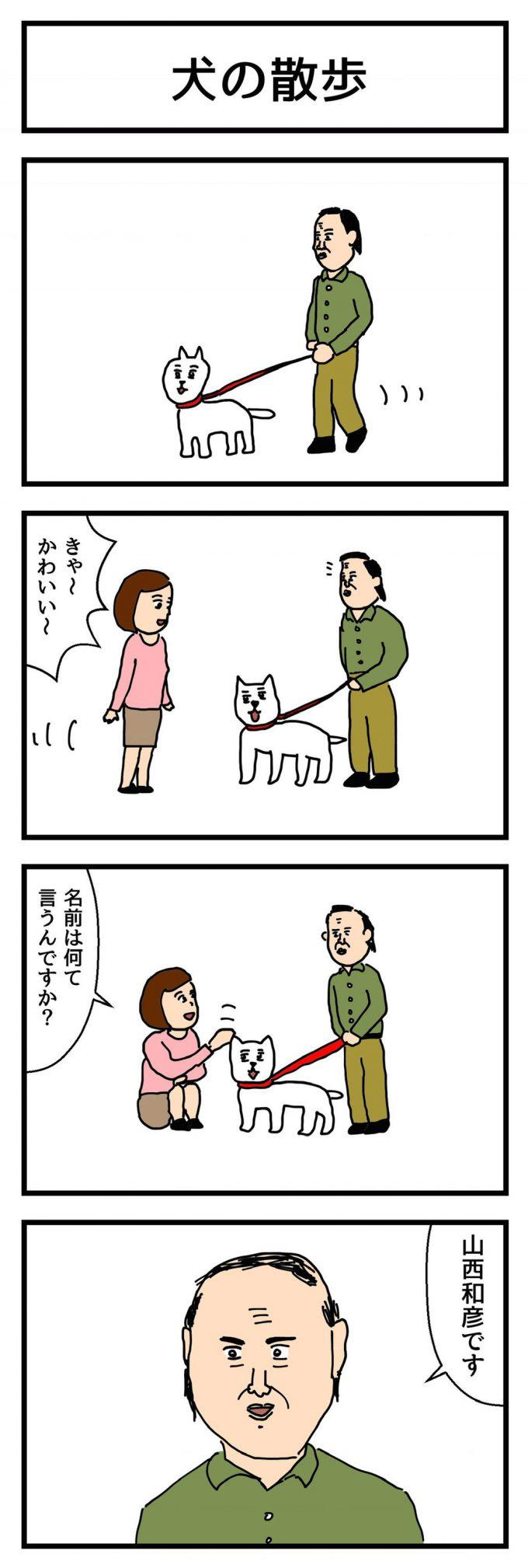 爆笑! せきのさんが描いたたのしい4コマがおもしろすぎます(笑)