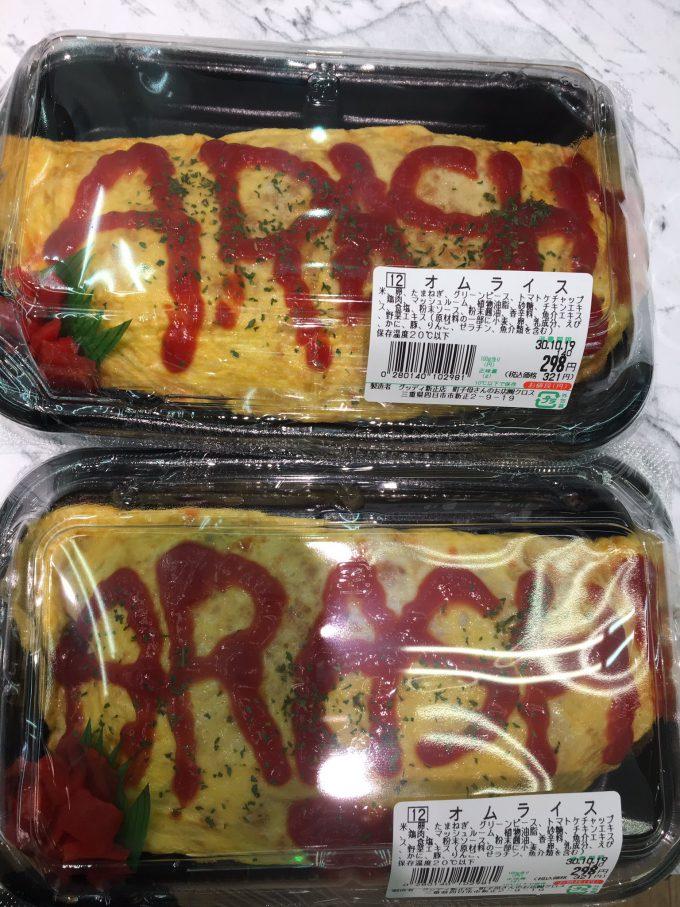 好き! 町子母さんのお店グッディ新正店で猛烈な嵐ファンが作った惣菜のオムライス(笑)