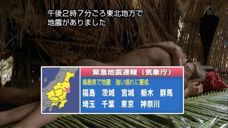 【テレビテロップおもしろ画像】おい! テレビ放送された映画の肝心なシーンが緊急地震速報テロップで見えない(笑)