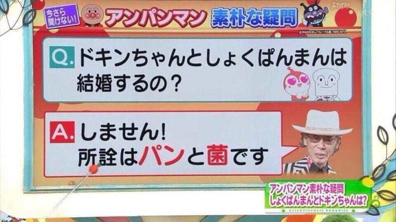 【テレビおもしろ画像】バッサリ! ドキンちゃんとしょくぱんまんは結婚するのかアンパンマン作者に聞いたら珍解答(笑)