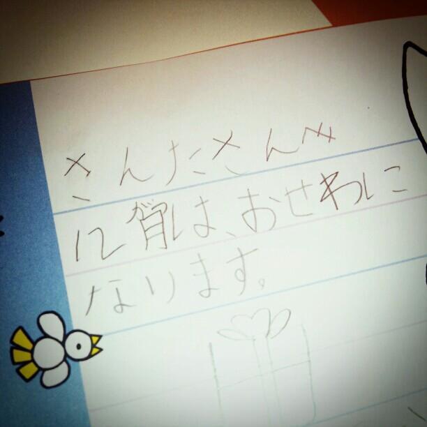 さんたさんへ! 娘さんがサンタに書いた手紙が子どもとは思えない(笑)