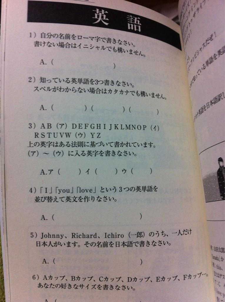 レベル低すぎ! 鈴蘭男子高校の入試英語問題がやばい(笑)