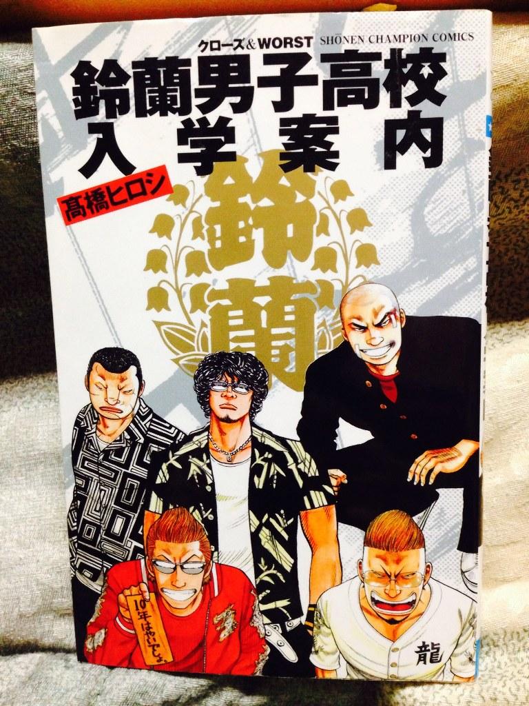 不良漫画『クローズ』の公式ファンブック『鈴蘭男子高校入学案内』