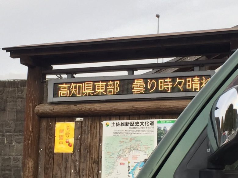 高知から逃げて! 高知県東部で明日朝の最低気温がやばいことに(笑)