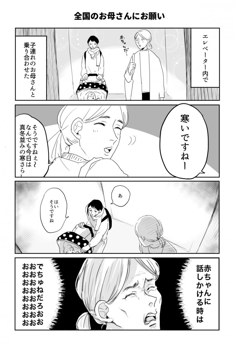 赤面! エレベーター内で子連れのお母さんと乗り合わせた時に起きた恥ずかしい出来事(笑)