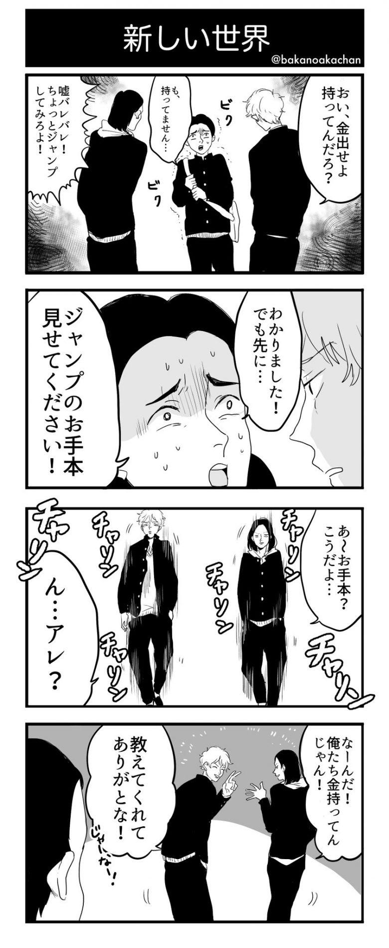 地球のお魚ぽんちゃん4コマ