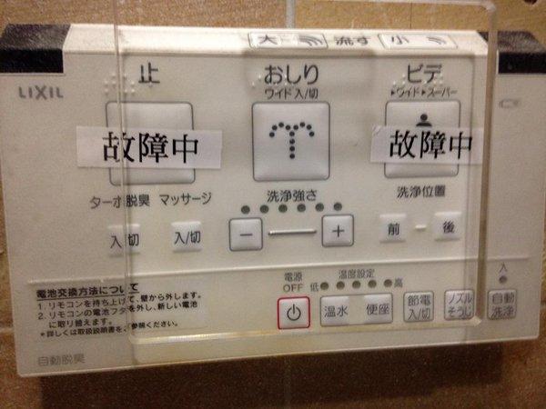 しまった! ウォシュレットトイレでボタンを押した後に気づいた過ち(笑)