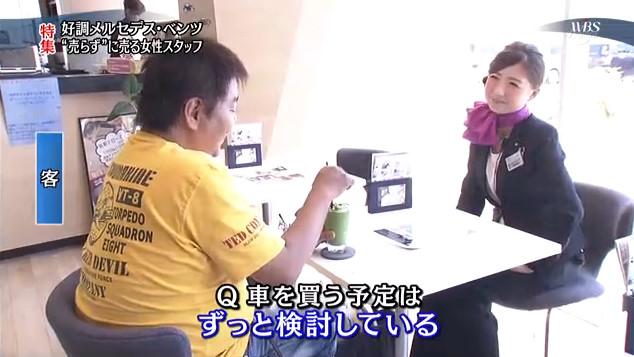 【オタクおもしろ画像】車は? メルセデス・ベンツ和歌山にかわいい店員目当てで一年も通い続ける客がひどい(笑)