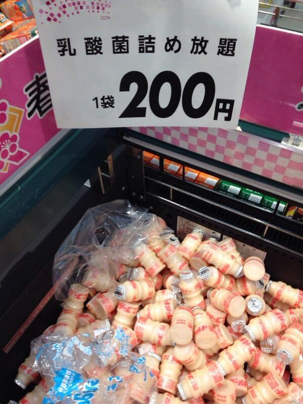 【スーパーのポップおもしろ画像】おもしろい発想!乳酸菌飲料詰め放題の斬新なポップ(笑)