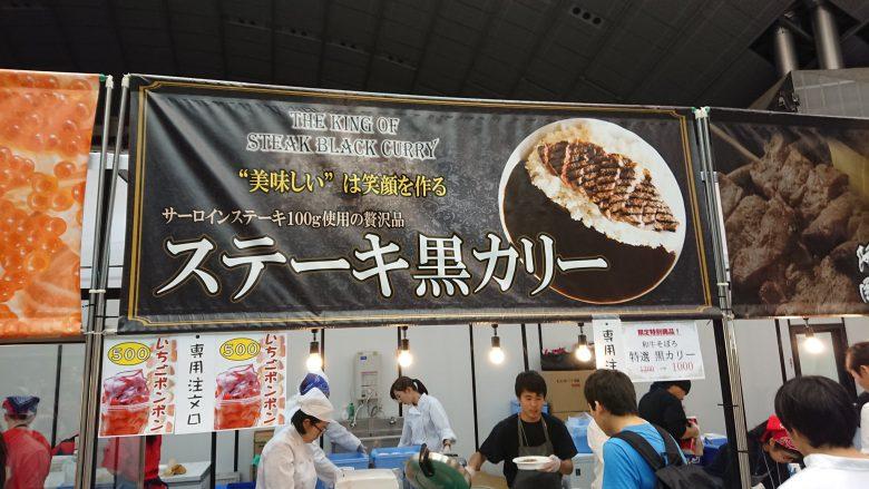 悲しみ! 2017東京ゲームショー飲食ブースで販売の「ステーキ黒カリー」がひどい(笑)