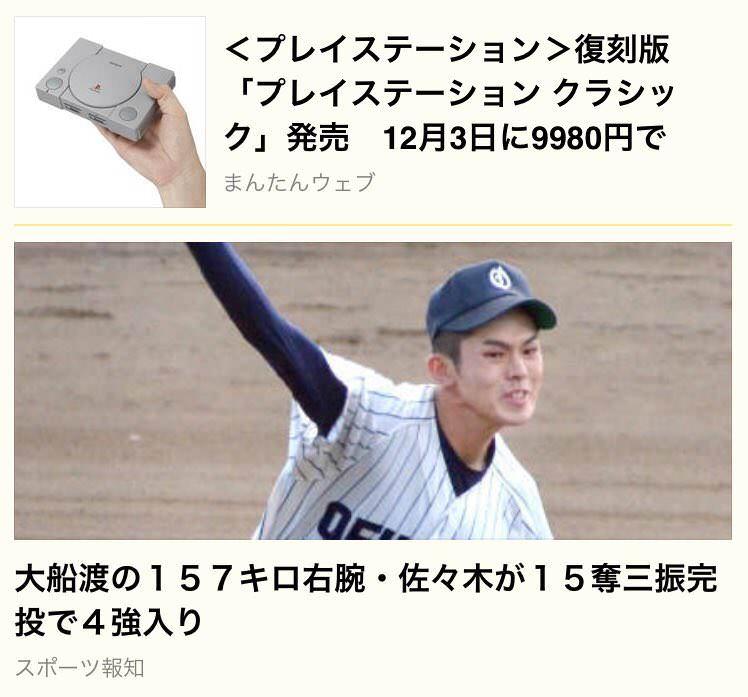 【野球おもしろ画像】それ! 大船渡高校の佐々木朗希、プレイステーションクラシックを投げる(笑)