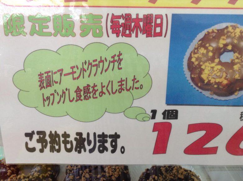 え? アーモンドクランチをトッピングしたドーナツの広告POP誤字がひどい(笑)