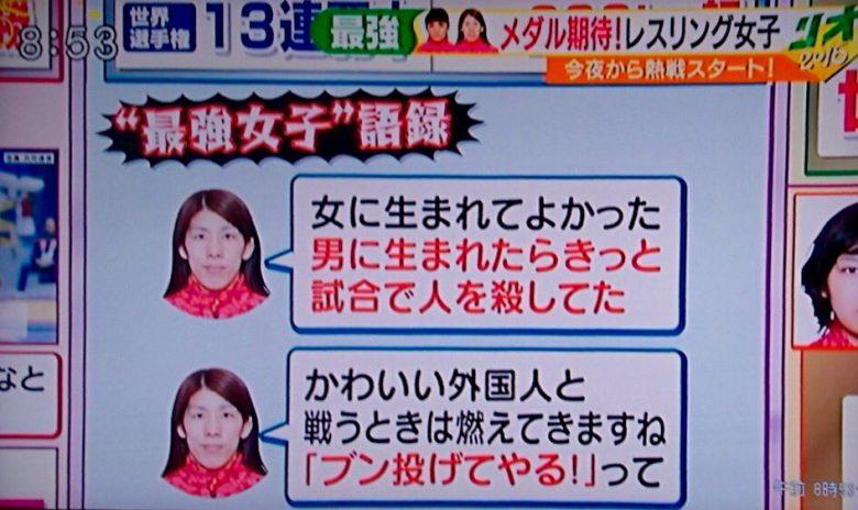 【テレビおもしろ画像】吉田沙保里の最強女子語録がすごい(笑)