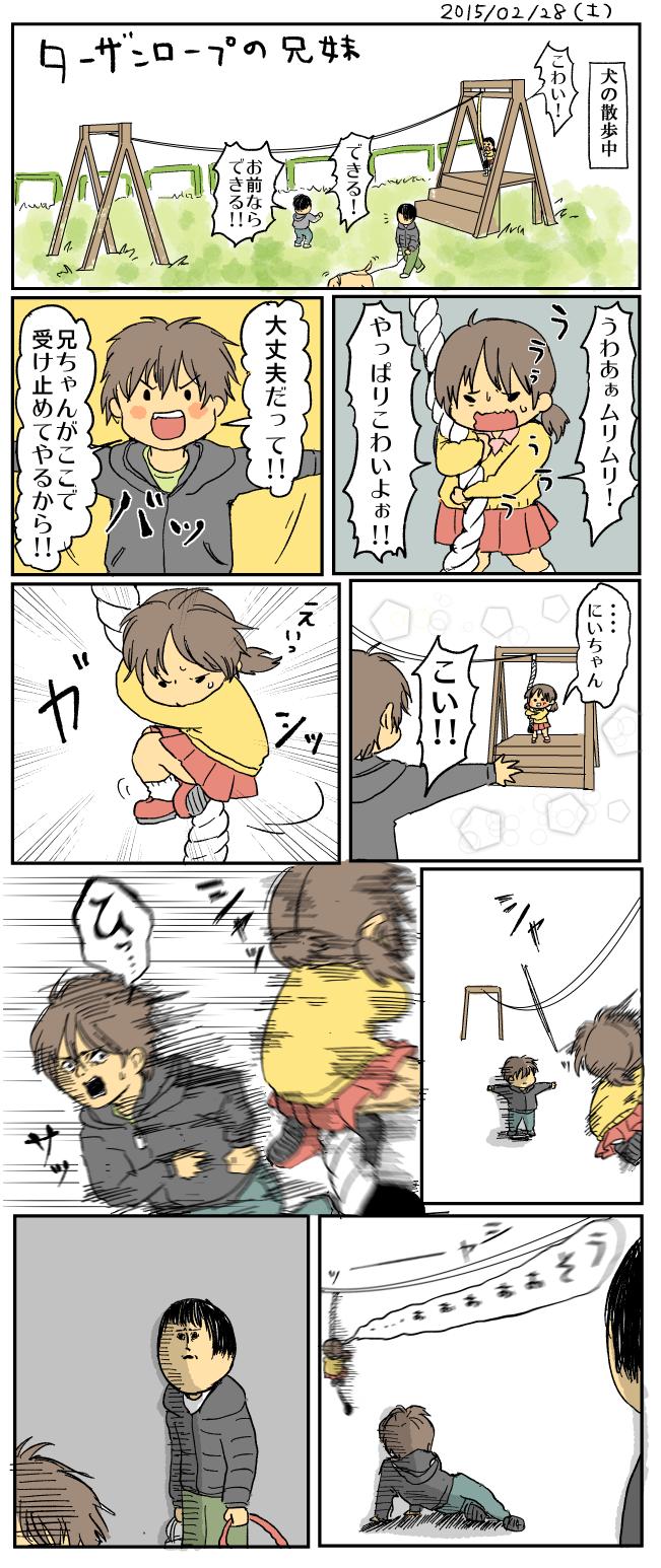 4コマ! 公園のターザンロープを怖がる妹を受け止めようとする兄だったが衝撃の展開(笑)