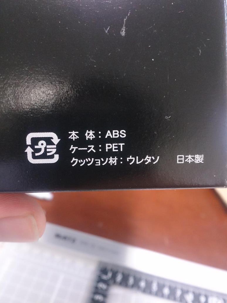 嘘つけ! パッケージの裏を見れば日本製じゃないのが一目瞭然な件(笑)