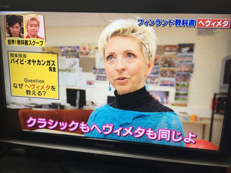 【テレビインタビューおもしろ画像】同じ! フィンランドの音楽の先生になぜヘヴィメタを教えるのか聞いたら(笑)