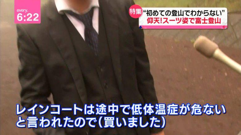 【テレビおもしろ画像】友人に誘われて仕事終わりにスーツ姿で富士山に登ろうとする人(笑)