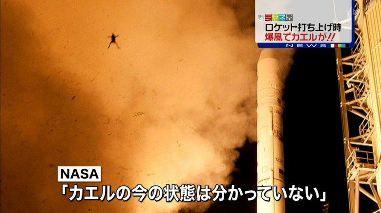 【テレビおもしろ画像】NASAのロケット打ち上げ時、爆風でカエルが吹っ飛ぶ